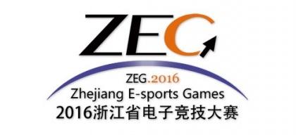ZEG2016浙江省电子竞技大赛