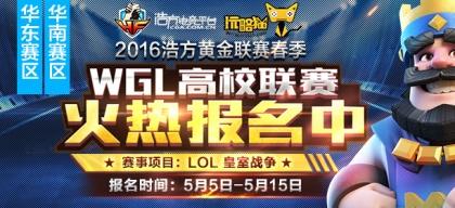 浩方黄金联赛WGL高校联赛华东华南赛区