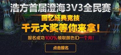 澄海3C_3V3全民赛