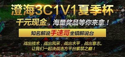 澄海3C1V1夏季杯