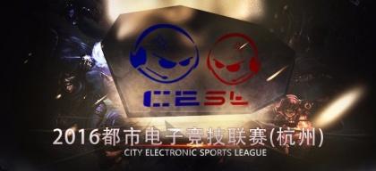 都市电子竞技超级联赛
