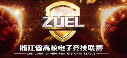 2016ZUEL浙江省高校电子竞技联赛
