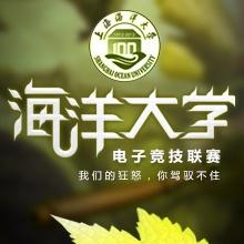 上海海洋大学校内赛