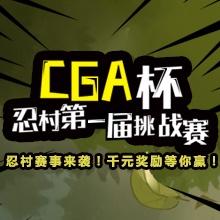 CGA杯浩方第一届忍村对抗赛