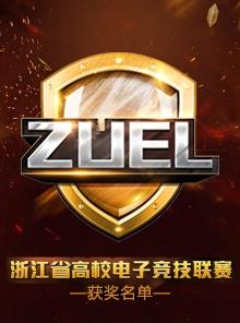 2016ZUEL获奖名单
