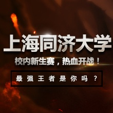 上海同济大学新生赛