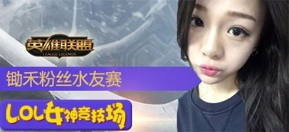 LOL女神竞技场—锄禾水友赛