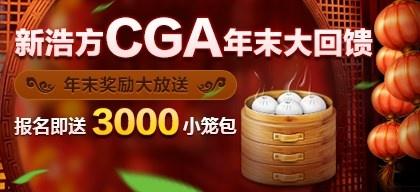 CGA赛事平台&浩方新平台年末大回馈