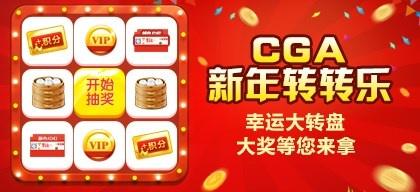 CGA赛事平台新年转转乐