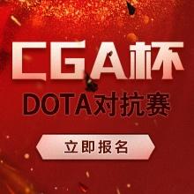 CGA杯第一届DOTA对抗赛