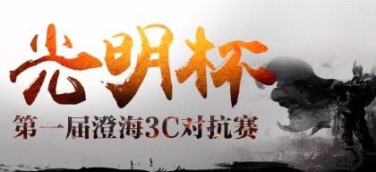 光明杯第一届澄海3C对抗赛