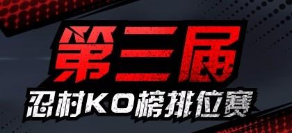 忍者村大战第三期KO榜