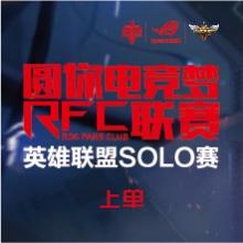 第一届RFC联赛SOLO赛(最强上单第三周赛)