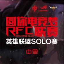 第一届RFC联赛SOLO赛(最强中单第三周赛)