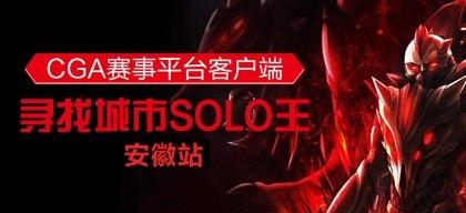 CGA 寻找城市SOLO王 安徽站