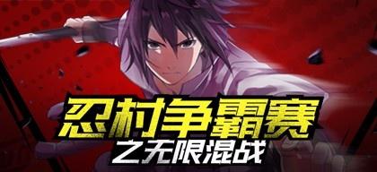 浩方忍村争霸赛之无限混战(自由60)