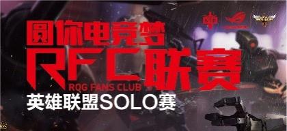 第一届RFC联赛SOLO赛(最强中单月赛)