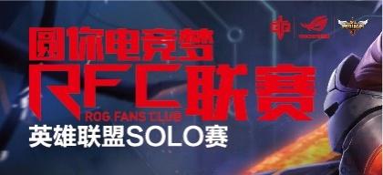 第一届RFC联赛SOLO赛(最强上单月赛)