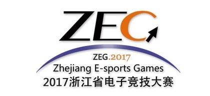 2017ZEG浙江省电子竞技大赛