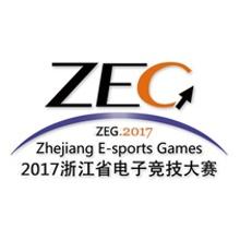 ZEG2017浙江省电子竞技大赛