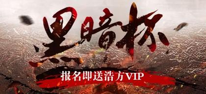 黑暗杯第一届澄海3C对抗赛