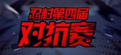 第四届浩方忍村挑战赛(自由60)