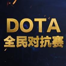 CGA杯第二届DOTA对抗赛