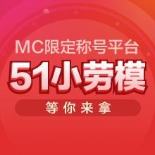 浩方新平台&CGA赛事平台五一乐翻天