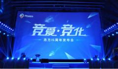 """浩方平台15周年全新""""竞化"""""""