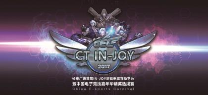 中国电子竞技嘉年华守望先锋全民赛