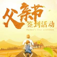 【活动】浩方平台感恩父亲节