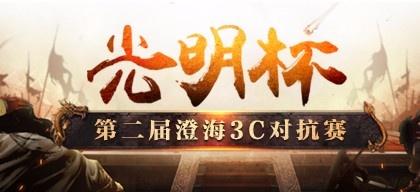光明杯第二届澄海3C对抗赛