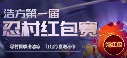 第一届浩方忍村红包赛(自由60)