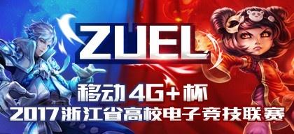 2017ZUEL移动4G+杯浙江省高校电子竞技联赛