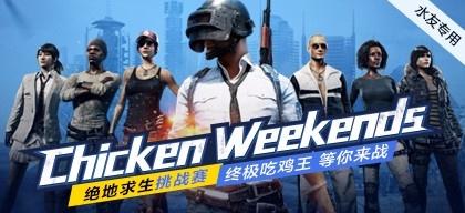 """绝地求生""""chicken weekend""""挑战赛-水友赛"""