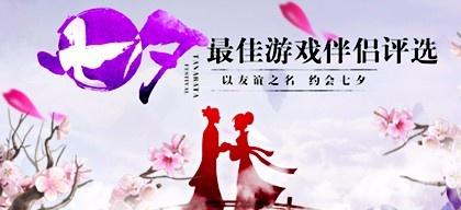七夕最佳游戏伴侣评选活动