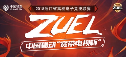 2018ZUEL 浙江省高校电子竞技联赛