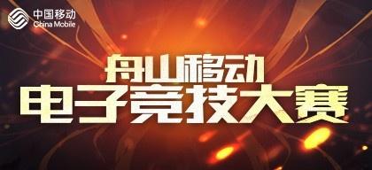 """舟山移动""""宽带电视杯""""电子竞技联赛社会赛"""
