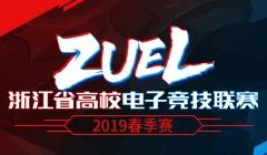 2019ZUEL浙江省高校电子竞技联赛春季赛