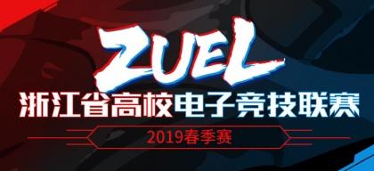 2019ZUEL浙江省高校电子竞技联赛