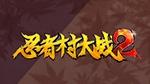 浩方首届忍者村大战1V1单挑赛