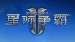 """第二十九届星际争霸2""""旭日东升""""杯"""